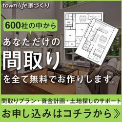 おしゃれな家を建てるなら「住宅カタログの比較」は必須項目!